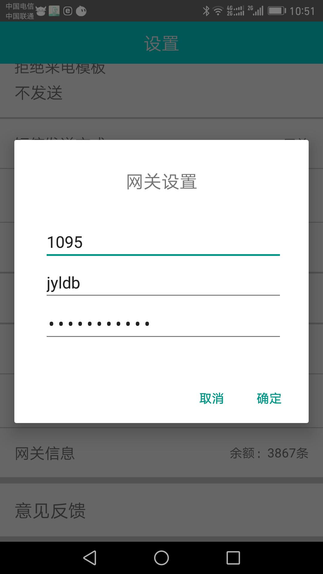 Screenshot_20170218-105115.png
