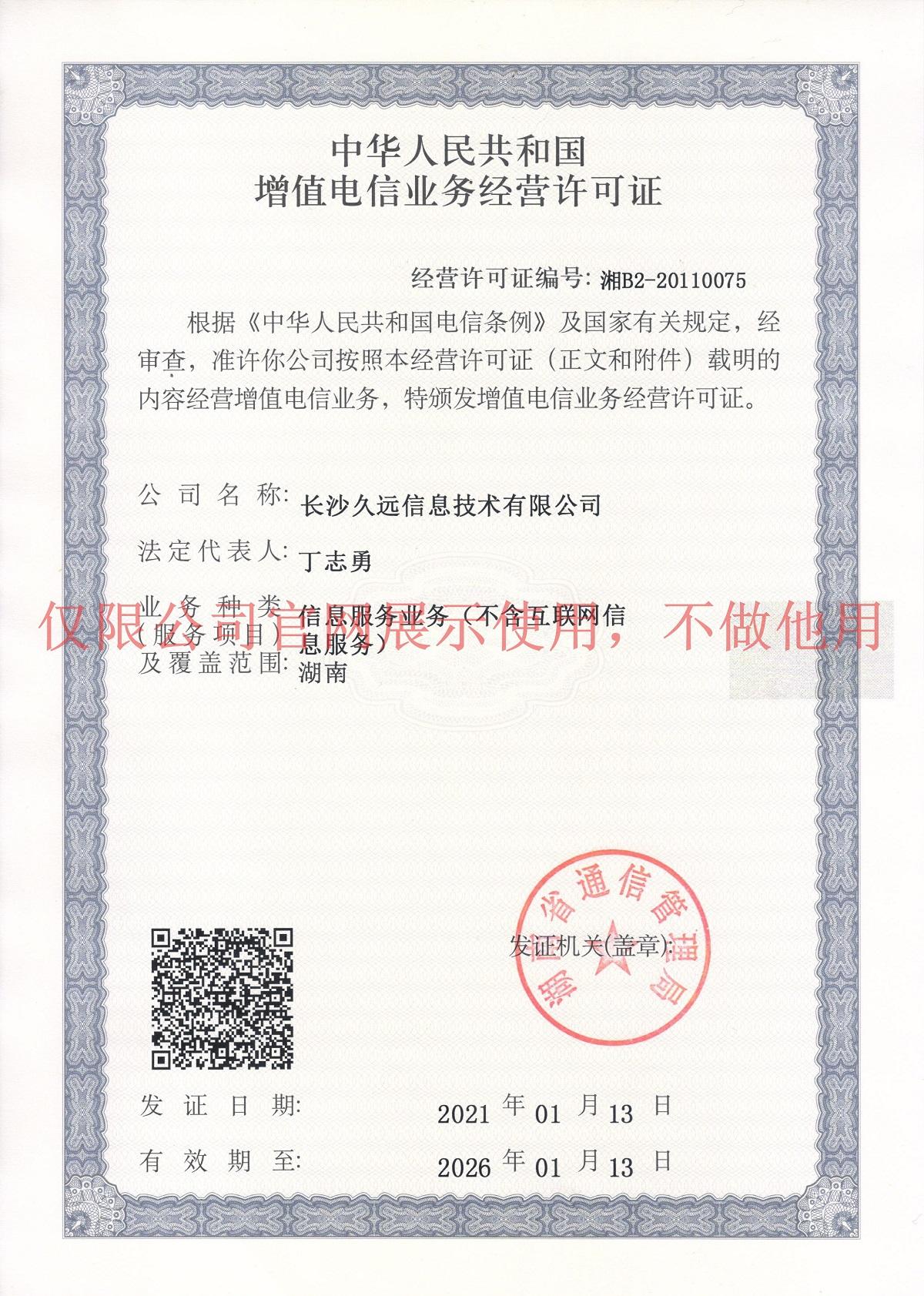 增值电信业务许可证.jpg